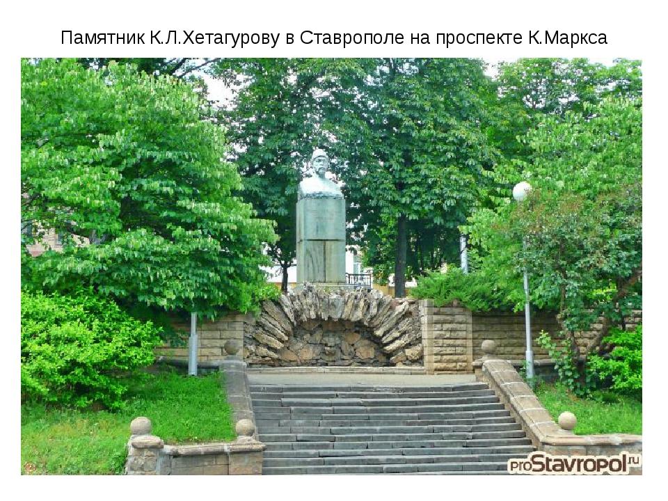 Памятник К.Л.Хетагурову в Ставрополе на проспекте К.Маркса
