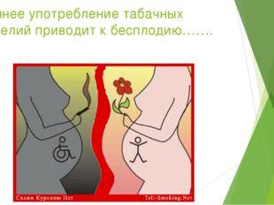 Раннее употребление табачных изделий приводит к бесплодию…….