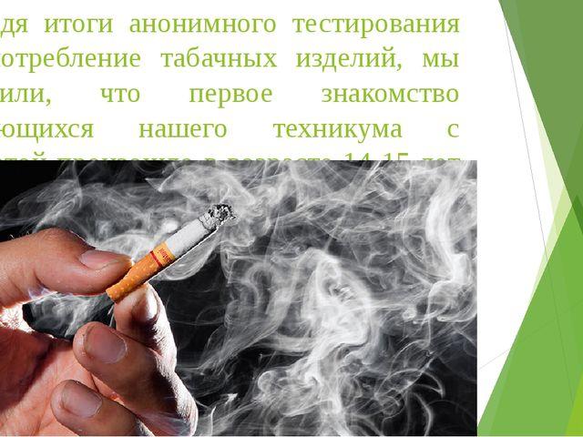 Подводя итоги анонимного тестирования на употребление табачных изделий, мы вы...