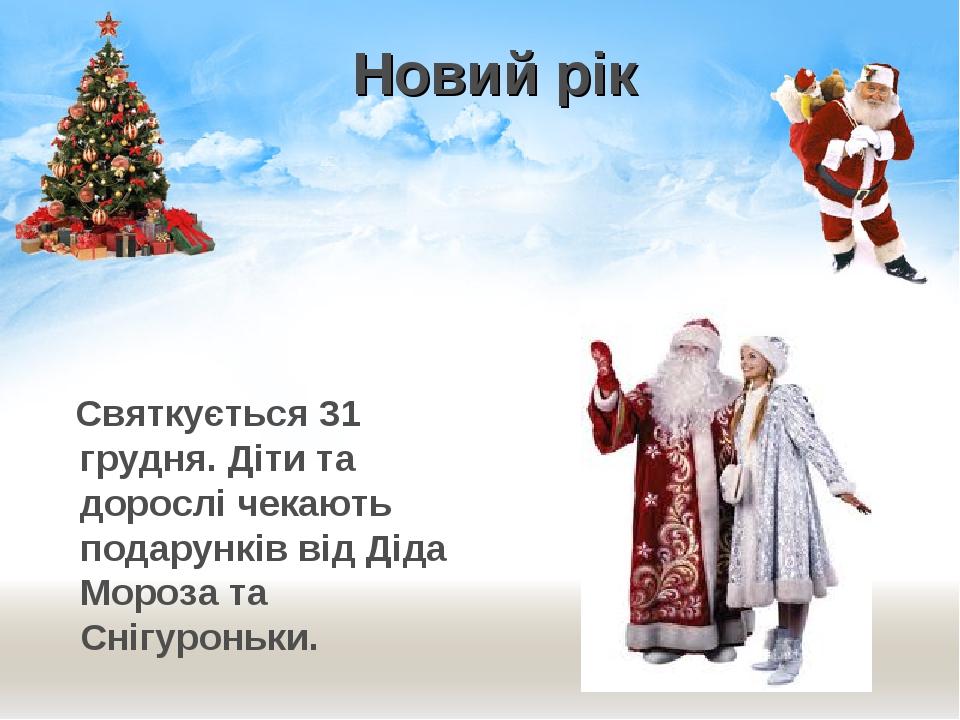 Сценарий до свята нового року