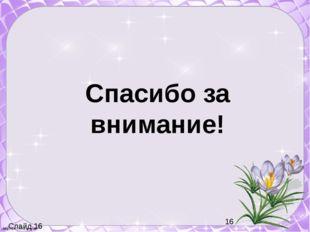 Спасибо за внимание! Слайд 16 http://linda6035.ucoz.ru/