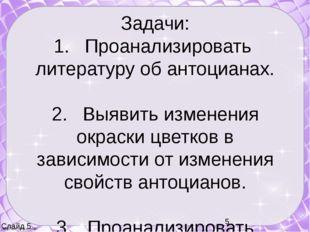 Задачи: 1.Проанализировать литературу об антоцианах. 2.Выявить изменения ок