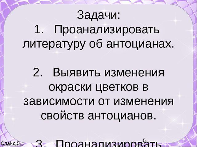 Задачи: 1.Проанализировать литературу об антоцианах. 2.Выявить изменения ок...