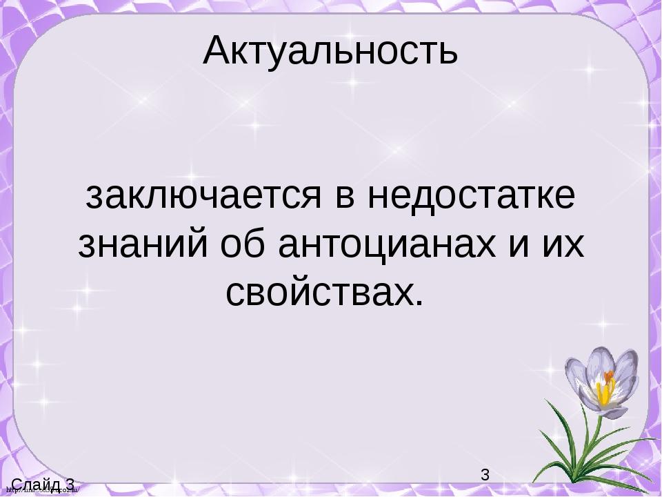 Актуальность заключается в недостатке знаний об антоцианах и их свойствах. Сл...