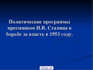 Политические программы преемников И.В. Сталина в борьбе за власть в 1953 году