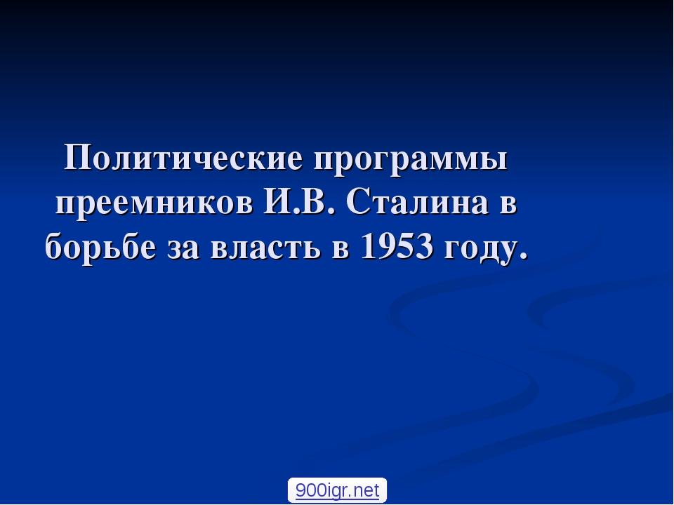 Политические программы преемников И.В. Сталина в борьбе за власть в 1953 году...