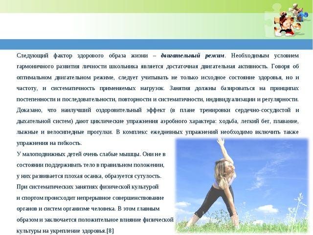 Следующий фактор здорового образа жизни – двигательный режим. Необходимым усл...