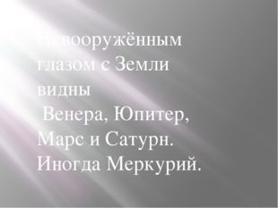 Невооружённым глазом с Земли видны Венера, Юпитер, Марс и Сатурн. Иногда Мерк