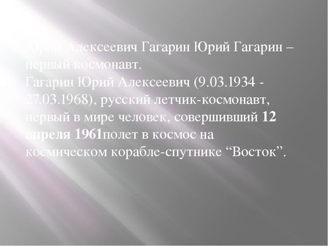 Юрий Алексеевич Гагарин Юрий Гагарин – первый космонавт. Гагарин Юрий Алексее...