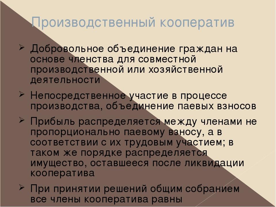 Производственный кооператив Добровольное объединение граждан на основе членст...
