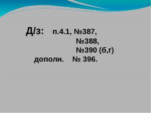 Д/з: п.4.1, №387, №388, №390 (б,г) дополн. № 396.