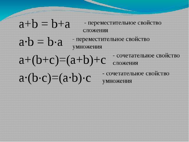 a+b = b+a - переместительное свойство сложения a·b = b∙a - переместительное с...