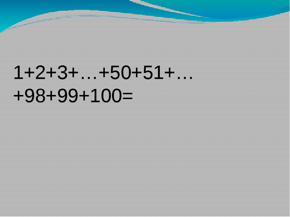 1+2+3+…+50+51+…+98+99+100=