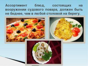 Ассортимент блюд, состоящих на вооружении судового повара, должен быть не бед