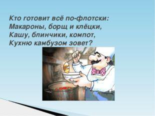 Кто готовит всё по-флотски: Макароны, борщ и клёцки, Кашу, блинчики, компот,