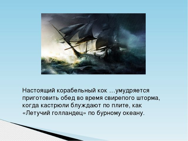 Настоящий корабельный кок …умудряется приготовить обед во время свирепого што...