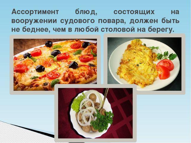 Ассортимент блюд, состоящих на вооружении судового повара, должен быть не бед...