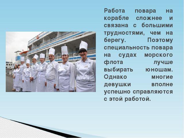 Работа повара на корабле сложнее и связана с большими трудностями, чем на бер...