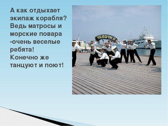 А как отдыхает экипаж корабля? Ведь матросы и морские повара -очень веселые р...