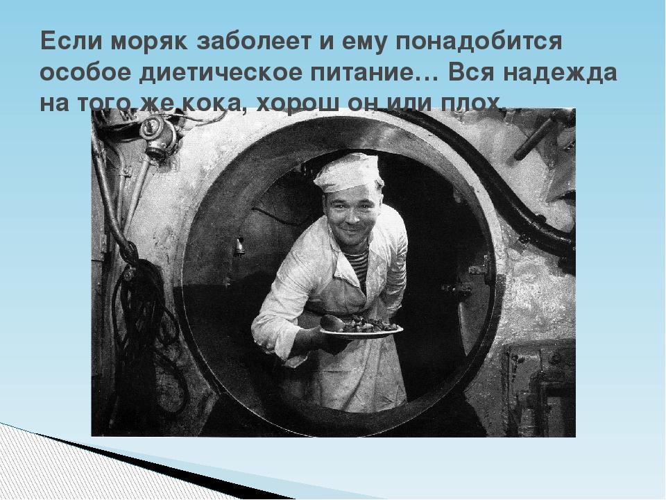 Если моряк заболеет и ему понадобится особое диетическое питание… Вся надежда...