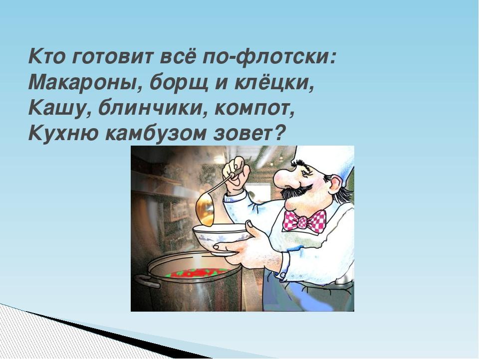 Кто готовит всё по-флотски: Макароны, борщ и клёцки, Кашу, блинчики, компот,...
