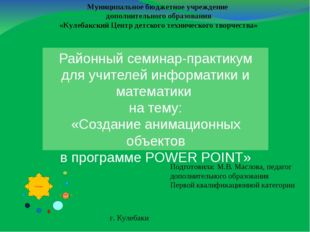 Районный семинар-практикум для учителей информатики и математики  на тему: «С