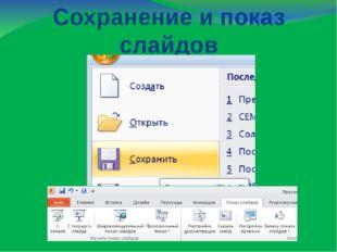 Сохранение и показ слайдов