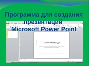 Программа для создания презентаций  Microsoft Power Point