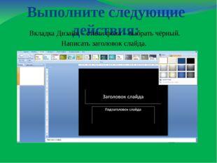 Выполните следующие действия: Вкладка Дизайн – стили фона – выбрать чёрный.