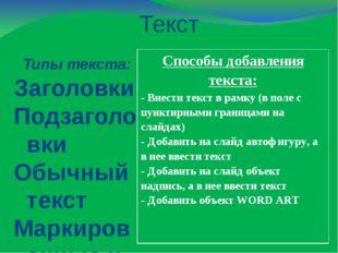 Текст Типы текста: Заголовки Подзаголовки Обычный текст Маркированные и