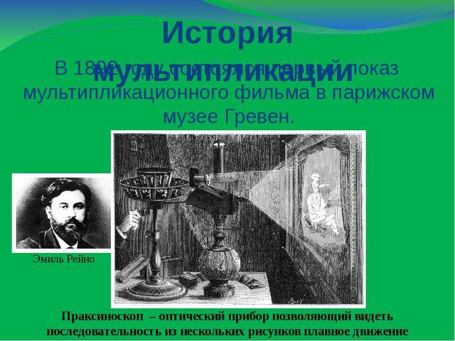 История мультипликации  В 1892 году состоялся первый показ  мультипликационн...