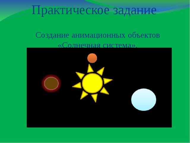 Практическое задание Создание анимационных объектов «Солнечная система».