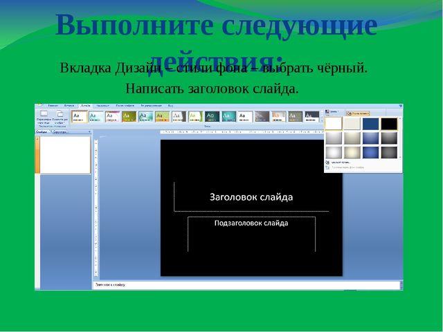 Выполните следующие действия: Вкладка Дизайн – стили фона – выбрать чёрный....