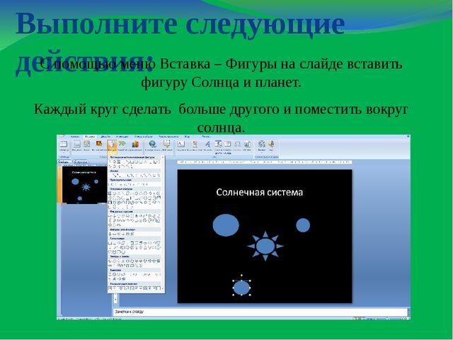 Выполните следующие действия: С помощью меню Вставка – Фигуры на слайде вста...
