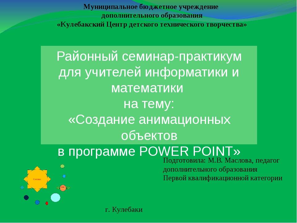 Районный семинар-практикум для учителей информатики и математики  на тему: «С...