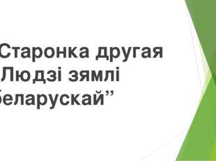 """Старонка другая """"Людзі зямлі беларускай"""""""