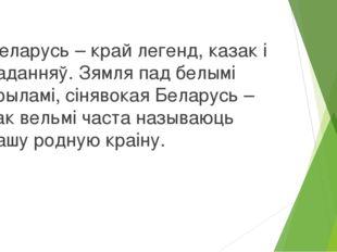 Беларусь – край легенд, казак і паданняў. Зямля пад белымі крыламі, сінявока