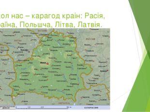Вакол нас – карагод краін: Расія, Україна, Польшча, Літва, Латвія.