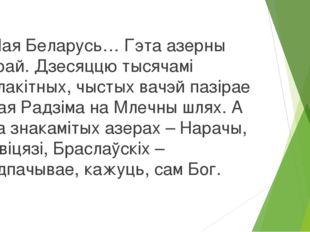 Мая Беларусь… Гэта азерны край. Дзесяццю тысячамі блакітных, чыстых вачэй па