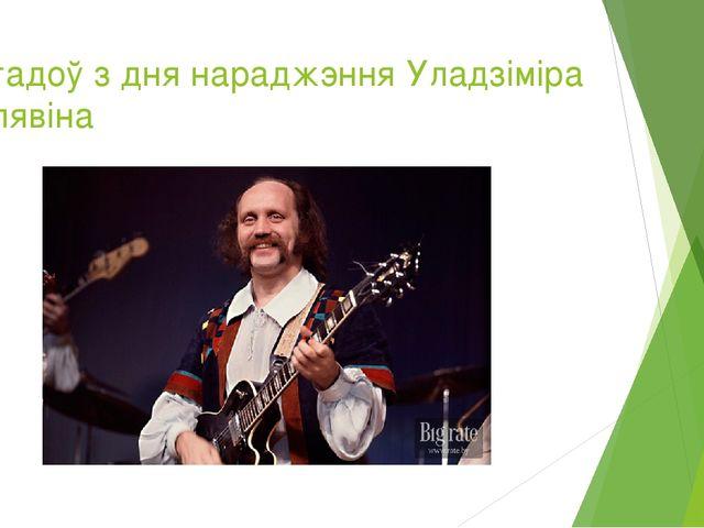 75 гадоў з дня нараджэння Уладзіміра Мулявіна