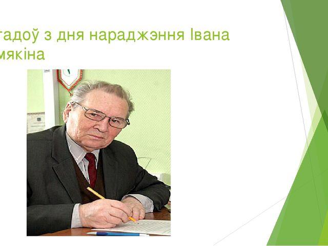 95 гадоў з дня нараджэння Івана Шамякіна