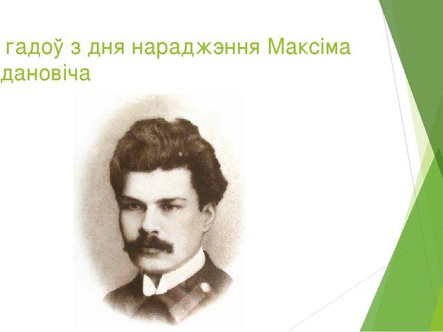 125 гадоў з дня нараджэння Максіма Багдановіча
