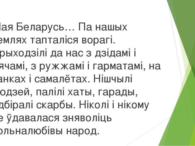 Мая Беларусь… Па нашых землях тапталіся ворагі. Прыходзілі да нас з дзідамі...