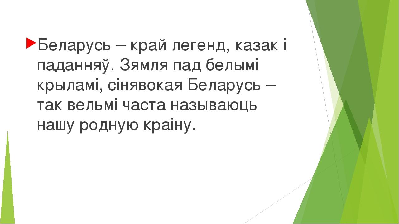 Беларусь – край легенд, казак і паданняў. Зямля пад белымі крыламі, сінявока...