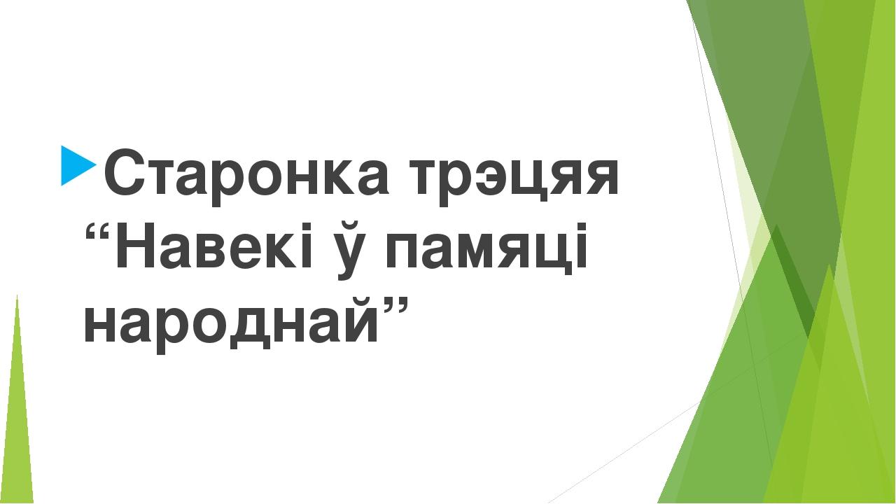 """Старонка трэцяя """"Навекі ў памяці народнай"""""""