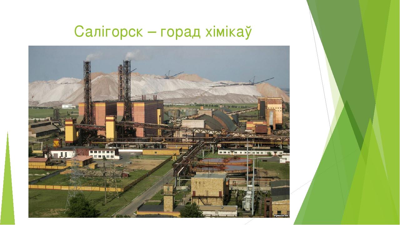 Салігорск – горад хімікаў