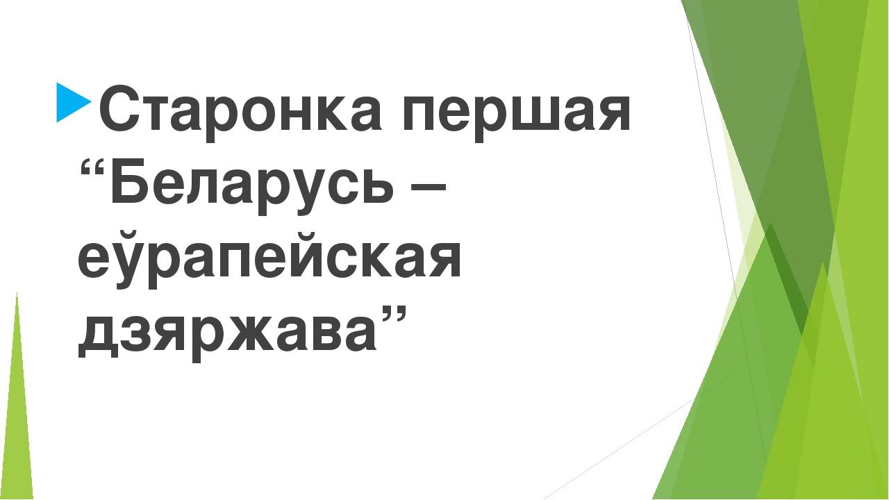 """Старонка першая """"Беларусь – еўрапейская дзяржава"""""""