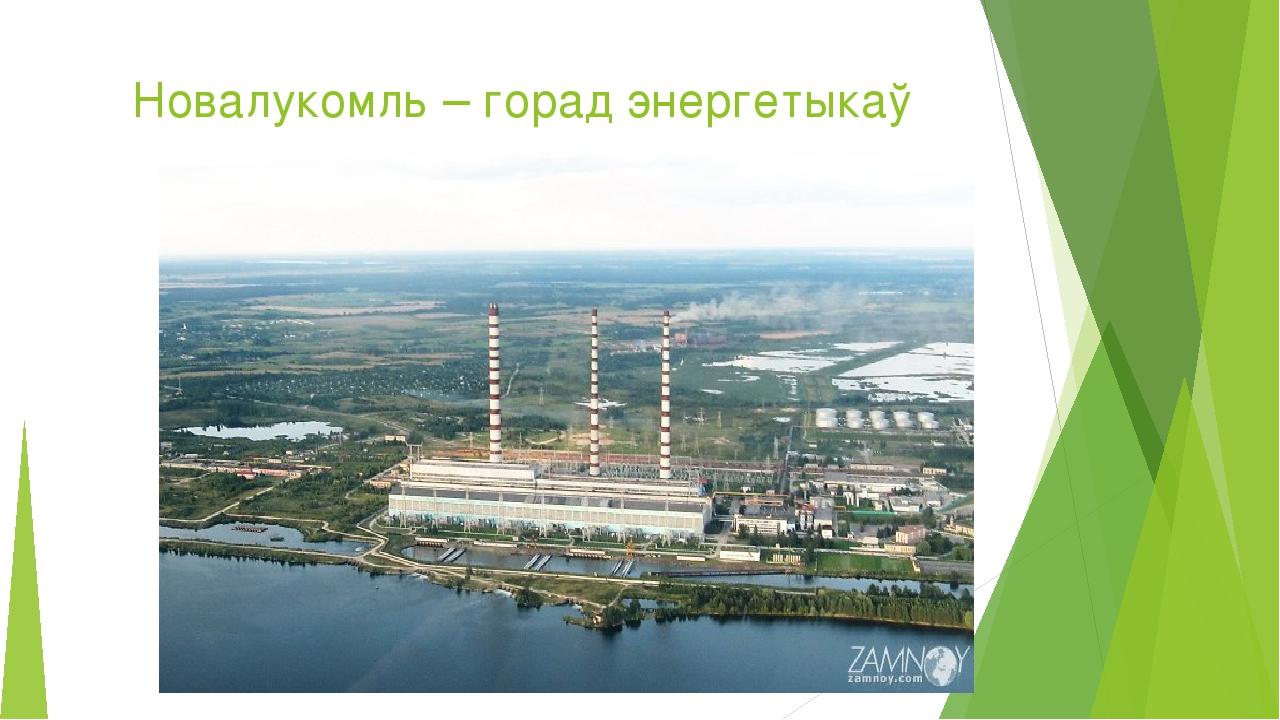 Новалукомль – горад энергетыкаў