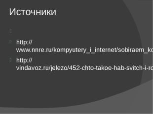 Источники http://www.nnre.ru/kompyutery_i_internet/sobiraem_kompyuter_svoimi_