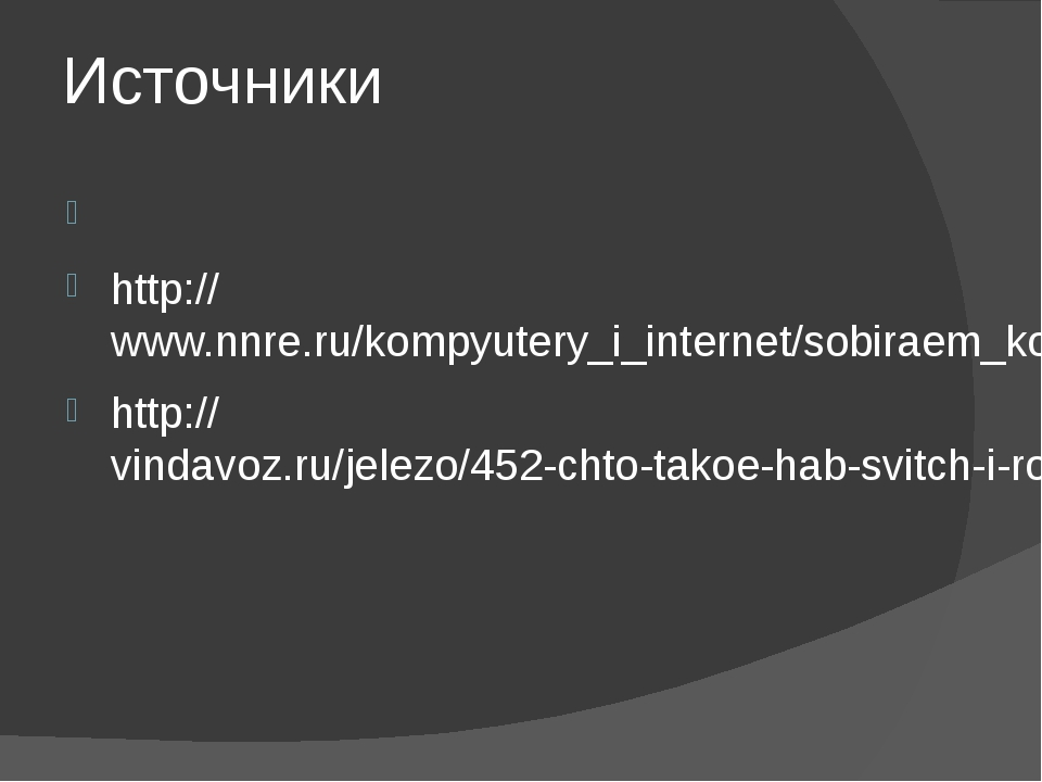 Источники http://www.nnre.ru/kompyutery_i_internet/sobiraem_kompyuter_svoimi_...